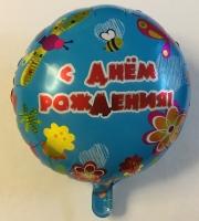 """Фольгированный круглый шар """"С Днём Рождения"""""""