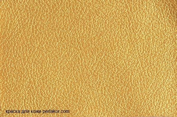 Золотая краска для кожи